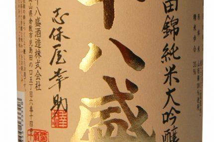 山田錦純米大吟醸720ml原図